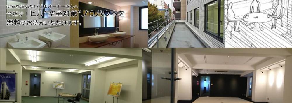 中小ビル専門! 空室対策のブログ