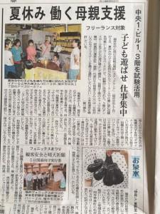 本文とは関係ありません。福井の再生中ビルが新聞に掲載されました!